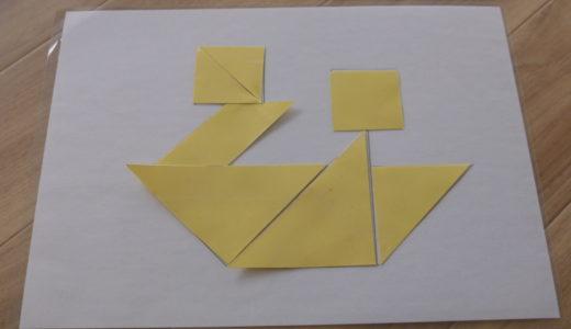 手作りタングラムで図形感覚を養おう~!